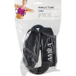 Amila Λάστιχα αστραγάλων Ankle Tube 48153